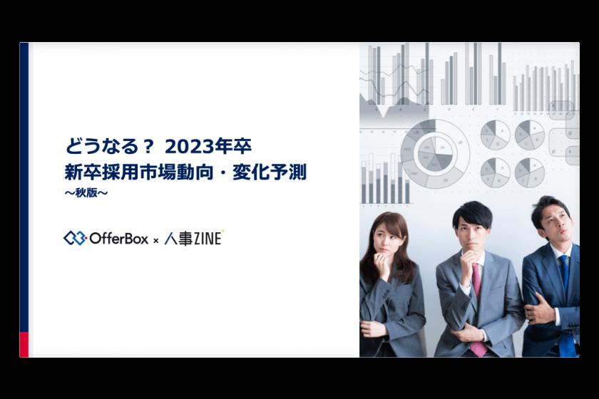 【最新版】どうなる? 2023年卒 新卒採用市場動向・変化予測 〜秋版〜